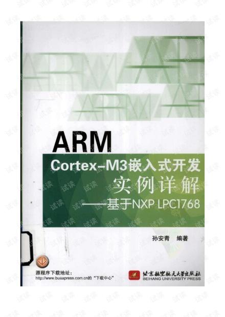 ARMCortex-M3嵌入式开发实例详解--ARM Cortex-M3嵌入式开发实例详解-基于NXP LPC1768.pdf