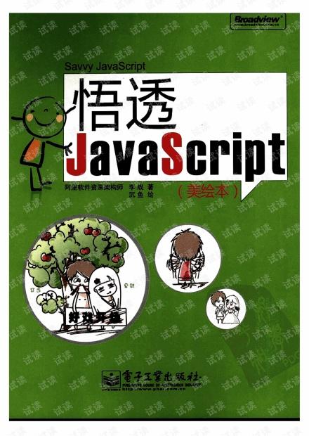 [悟透JavaScript].李战.文字版