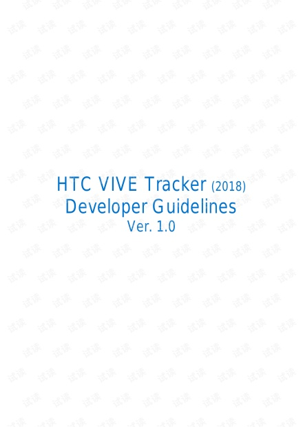 HTC_Vive_Tracker_Developer_Guidelines_v1.6.pdf,最新版本