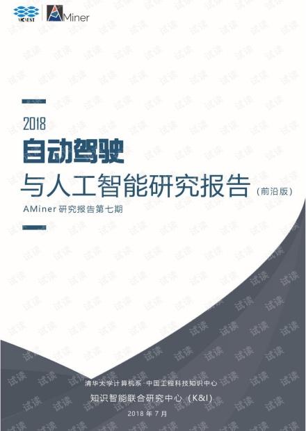 AMiner:2018年人工智能之自动驾驶研究报告(前沿版)