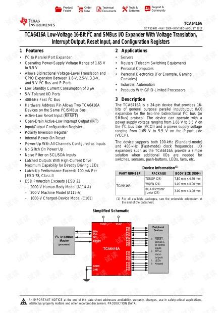 TCA6416A GPIO扩展芯片手册