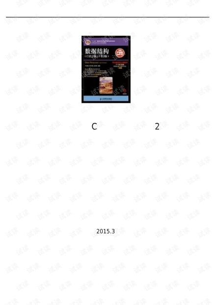 数据结构(C语言版)第2版习题答案—严蔚敏