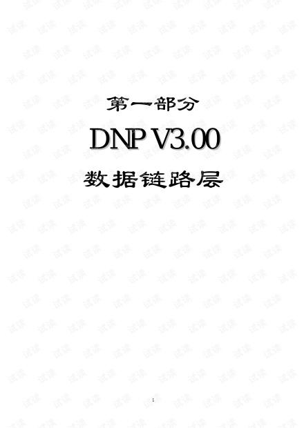 DNP V3.0 Protocol