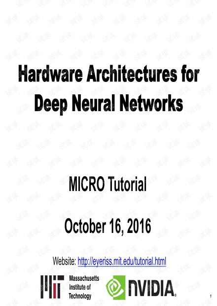 MIT深度神经网络硬件架构设计教程