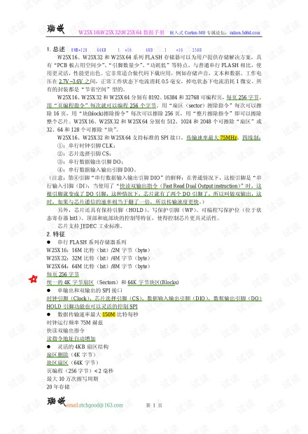 W25Q64中文文档