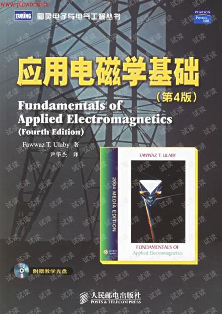 应用电磁学基础(第4版)