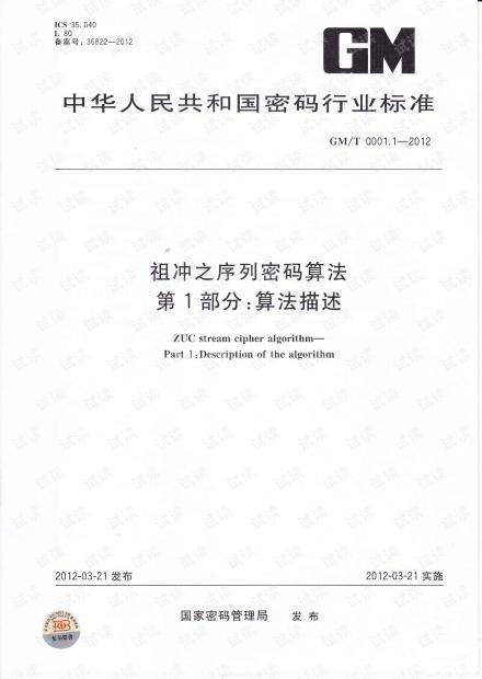 GMT 0001.1-2012 祖冲之序列密码算法第1部分:算法描述
