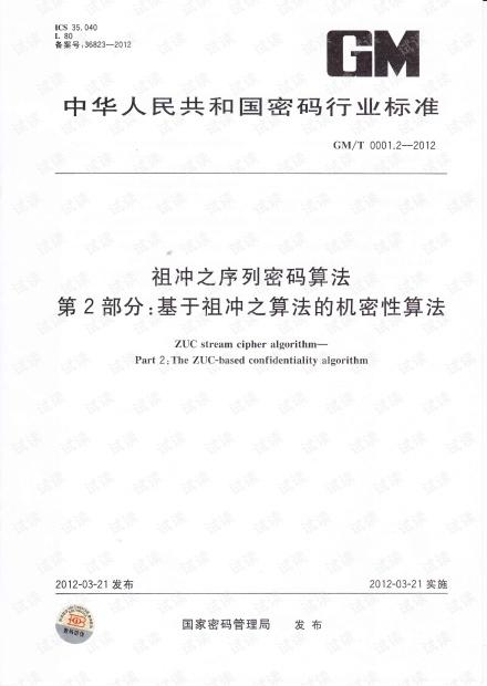 GMT 0001.2-2012 祖冲之序列密码算法第2部分:基于祖冲之算法的机密性算法