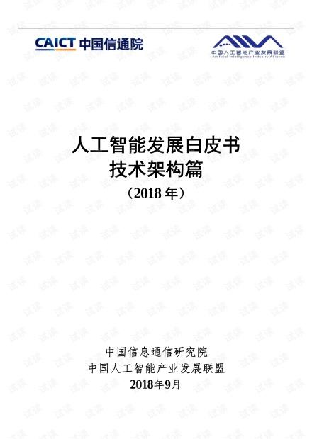 2018年人工智能发展白皮书-技术架构篇