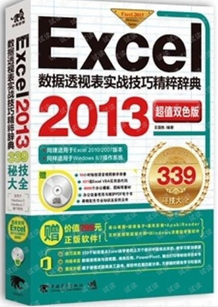 Excel数据透视表实战技巧精粹辞典.2013超值双色版 pdf