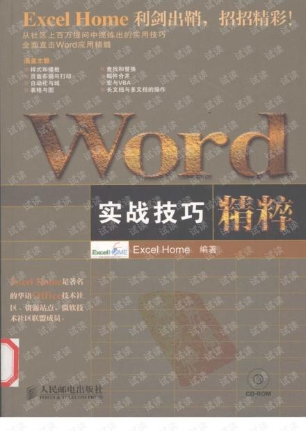 Word实战技巧精粹 完美标签 pdf