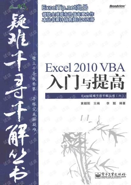 Excel疑难千寻千解丛书 Excel 2010 VBA入门与提高 黄朝阳主编-带完整书签高清扫描版