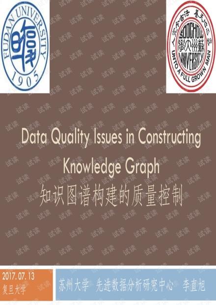 知识图谱构建的质量控制