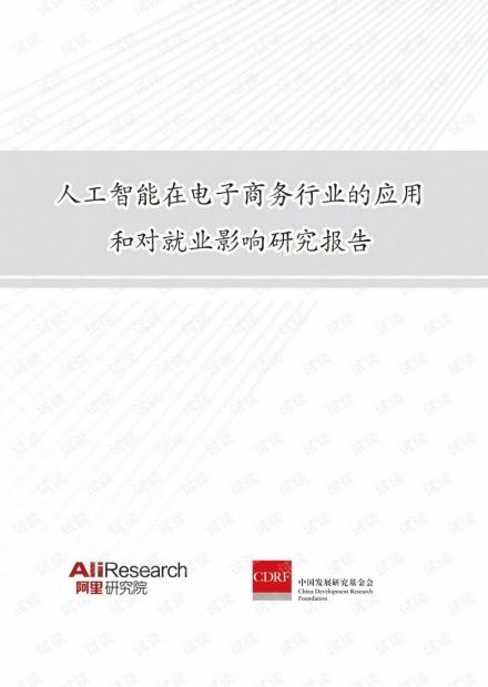 阿里研究院&CDRF;:2018年人工智能在电子商务行业的应用和对就业影响研究报告