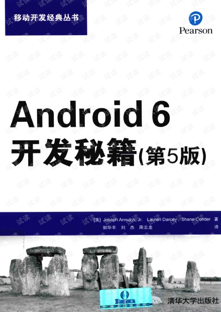 Android+6开发秘籍++第5版