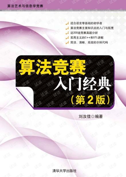 算法竞赛入门经典 刘汝佳pdf 高清带目录可编辑