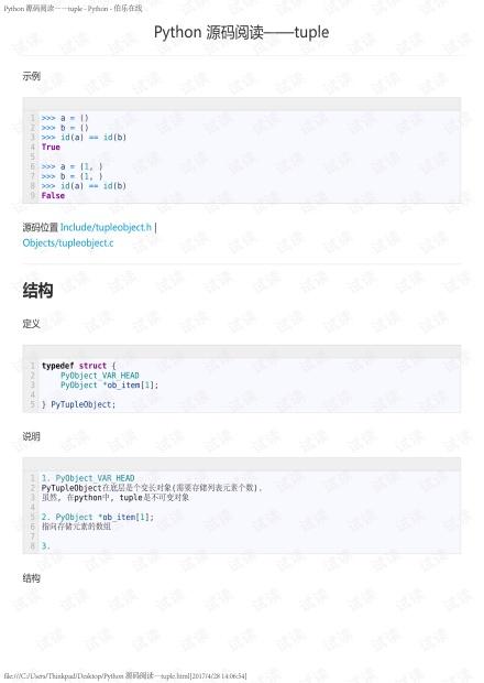 Python 源码阅读—tuple