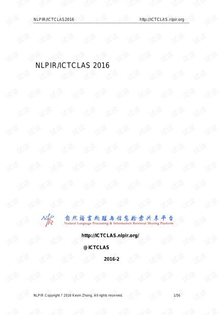 NLPIR-ICTCLAS分词系统开发手册2016版