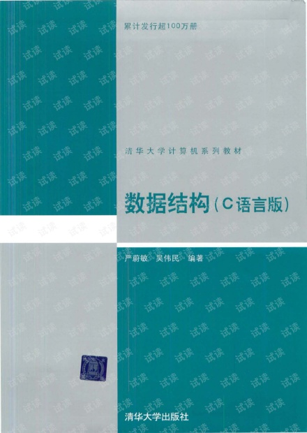 [数据结构(C语言版)].严蔚敏_吴伟民.扫描版 第三版