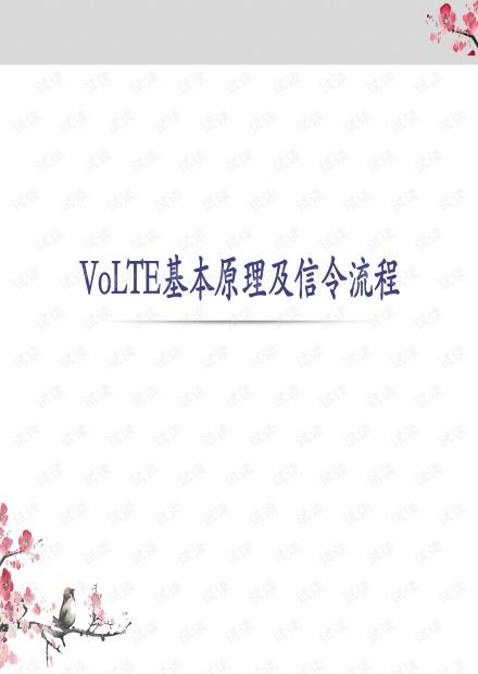 VoLTE基本原理及信令流程