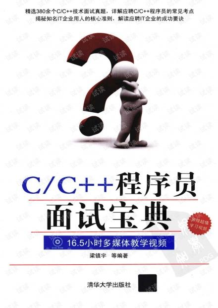最全C&C++程序员面试宝典程序员面试宝典(C/C++版,pdf扫描)