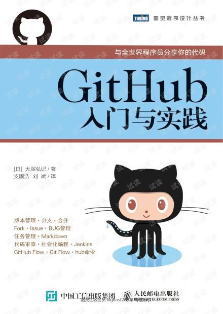 GitHub入门实践完整PDF