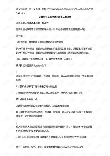 计算机组成原理教师用书第三版(蒋本珊