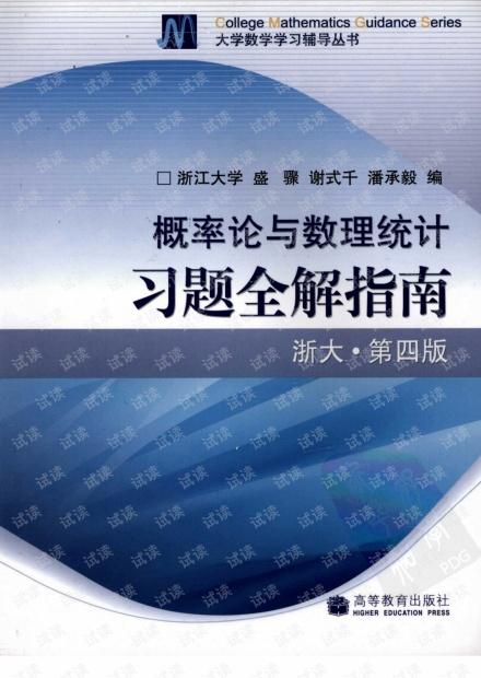 概率论与数理统计习题全解指南(浙大四版)扫描版
