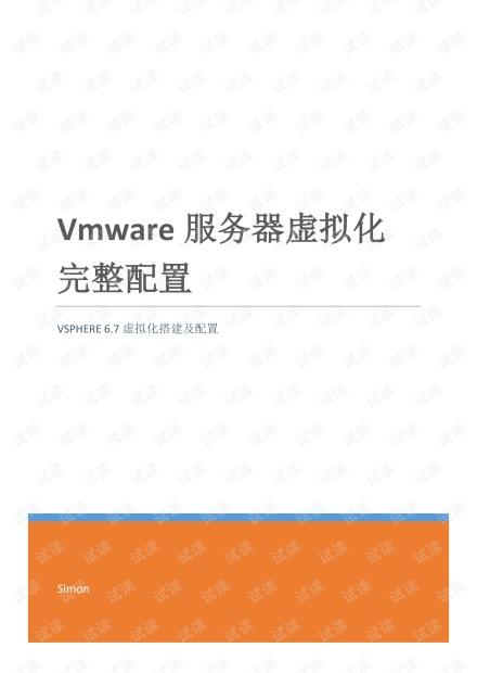 vmware vsphere 6.7虚拟化完整祥细配置手册