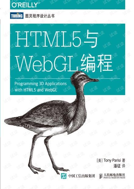 HTML5 与 WebGL 编程