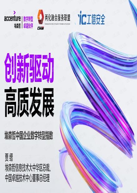 2018埃森哲中国企业数字转型指数