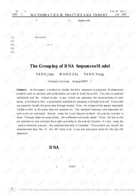 DNA序列的分类