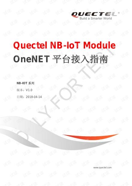 移动oneNet接入指南