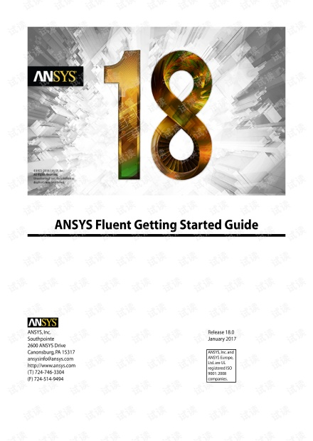Ansys Fluent 18.0 官方 入门指南