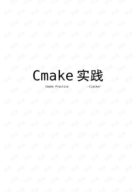 CMake实践 中文翻译版