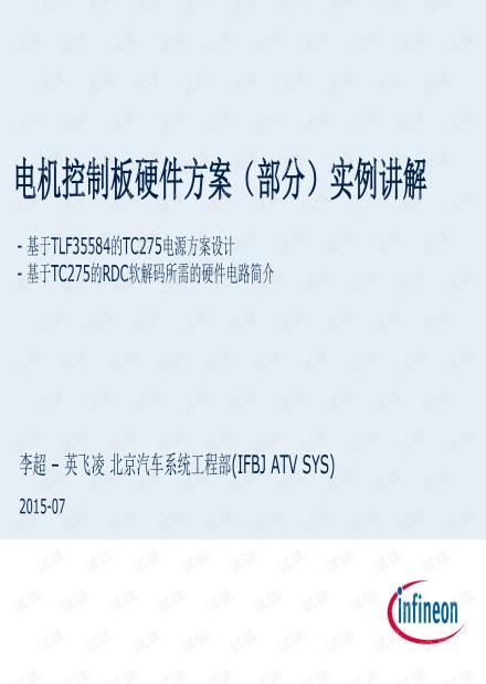 英飞凌TC275电源详解