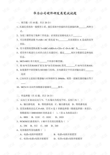 华为公司笔试试题(硬件)-冒死从考场抄出来的_绝对完整详细真实.pdf