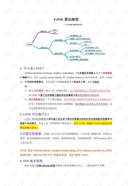T-SNE算法介绍