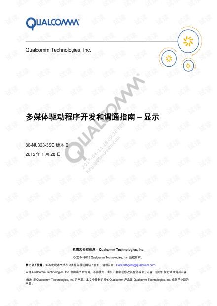 高通平台LCM调试指南