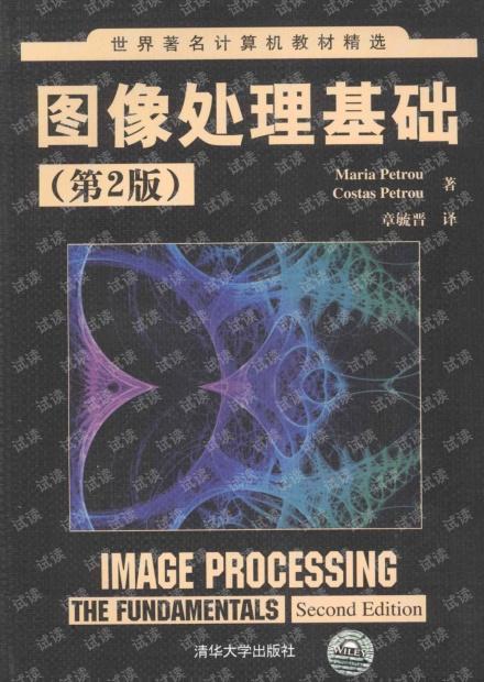 世界著名计算机教材 图像处理基础(第2版)