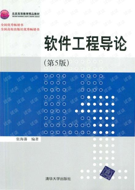 软件工程导论(第5版) 张海藩