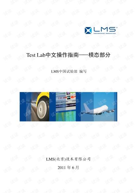 Test.Lab_Trainning_模态部分_中文