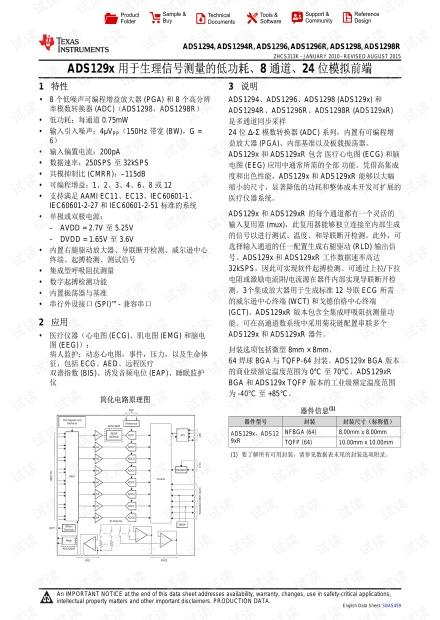 ADS1298数据手册
