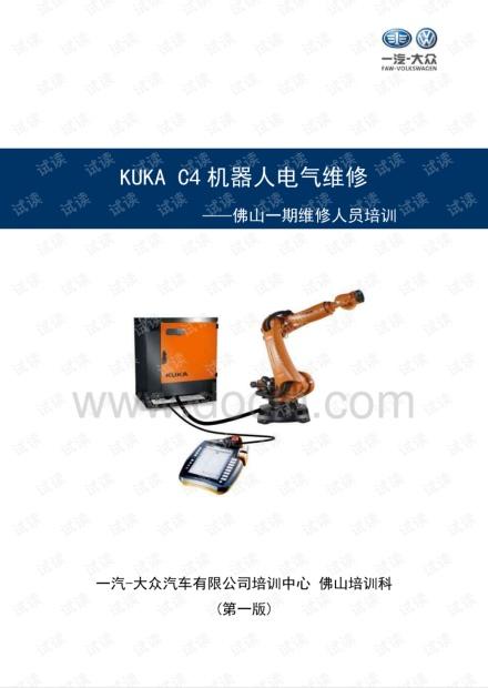 KUKA KRC4机器人电气维修