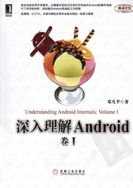 深入理解Android 卷I 高清版