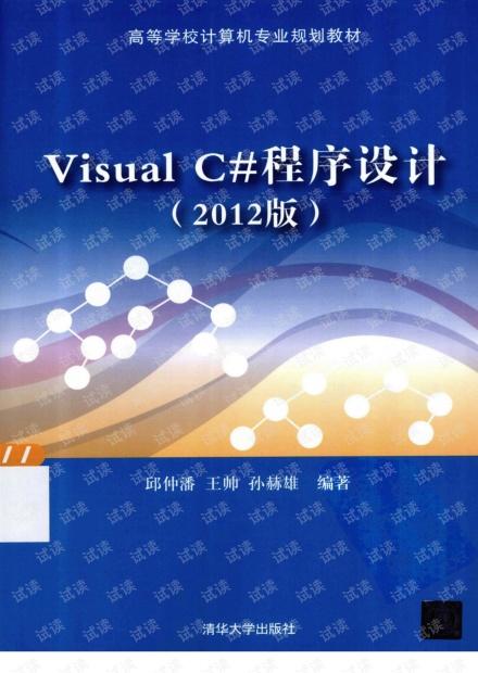 Visual C#程序设计