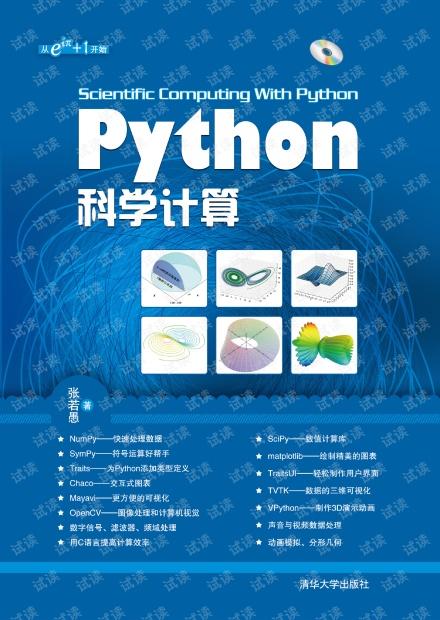 Python 科学计算