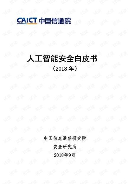 中国信通院:2018年人工智能安全白皮书(2018年9月版)
