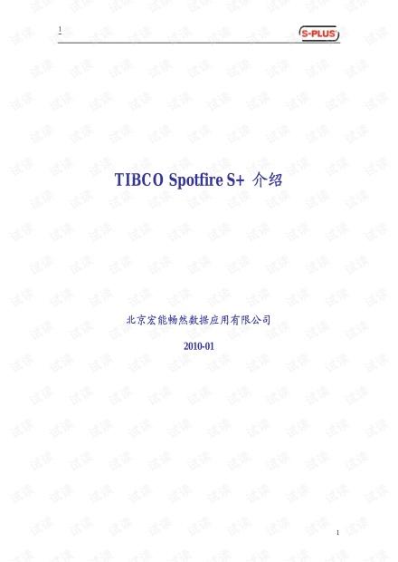 splus-官方讲义教程.pdf