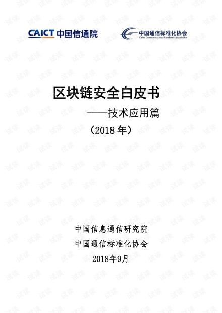 2018区块链安全白皮书-技术应用篇